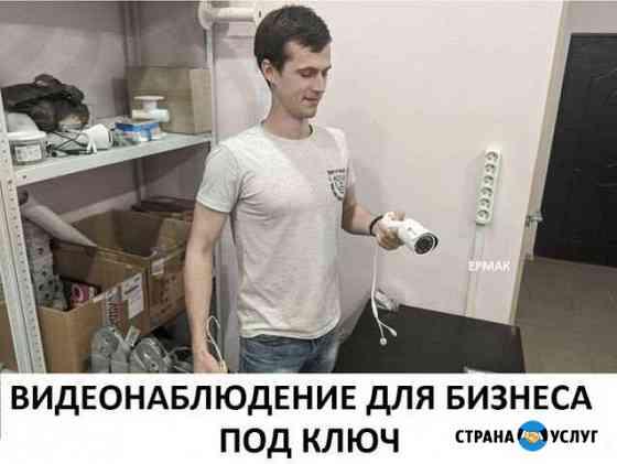 Установка системы видеонаблюдения Абинск