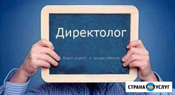 Профессиональная настройка контекстной рекламы Хабаровск
