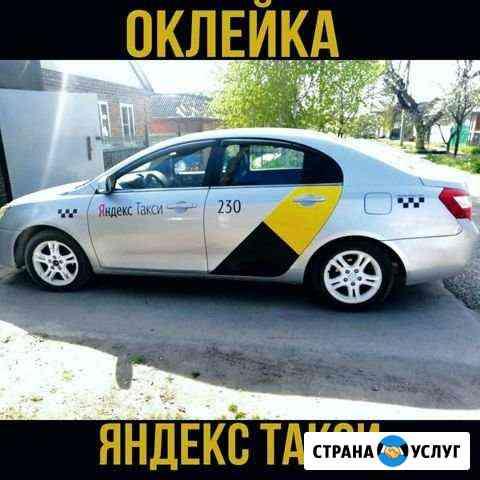 Брендирование Яндекс такси Прохладный