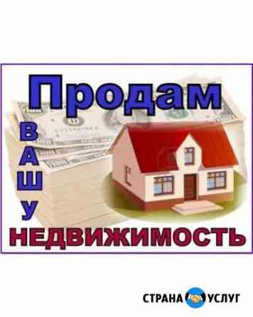 Услуги по продаже квартиры Смоленск