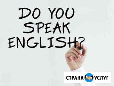 Помогу выучить английский язык взрослым Сыктывкар