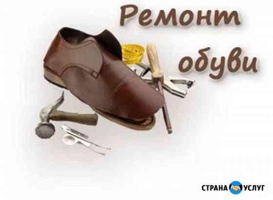 Ремонт обуви Тлюстенхабль