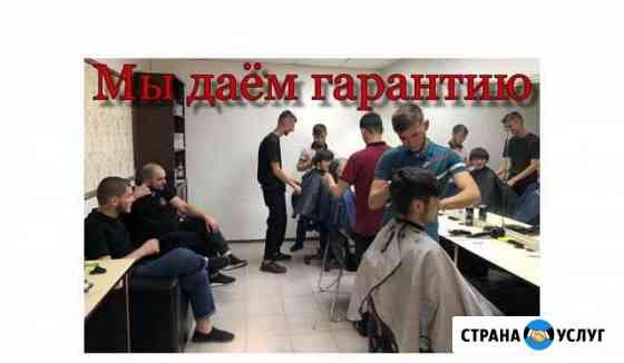 Парикмахерские Курсы. + Работа Грозный