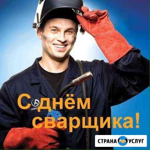 Курсы сварщика Нижний Новгород
