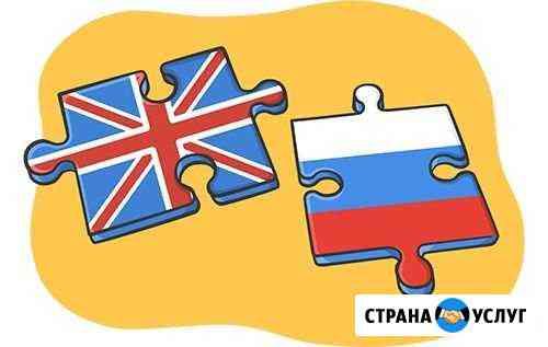 Репетитор по русскому и иностранному языку Псков