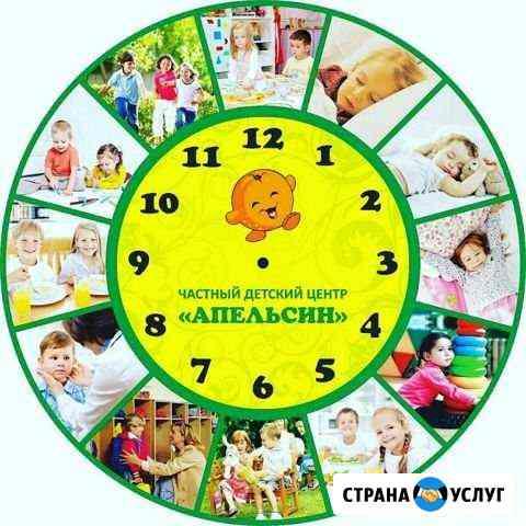 Ясли-сад  Апельсин Лицензия Пермь