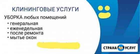 Клининговые услуги Киров