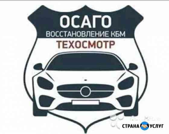 Осаго Мурманск