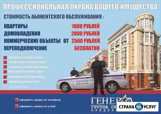 Профессиональная пультовая охрана объектов Ростов-на-Дону