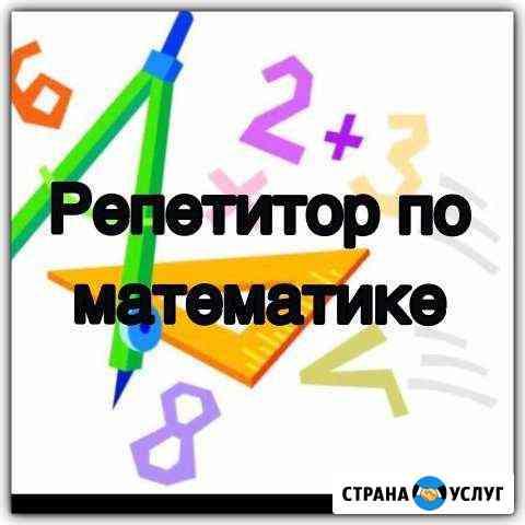 Репетитор по математике Прохладный