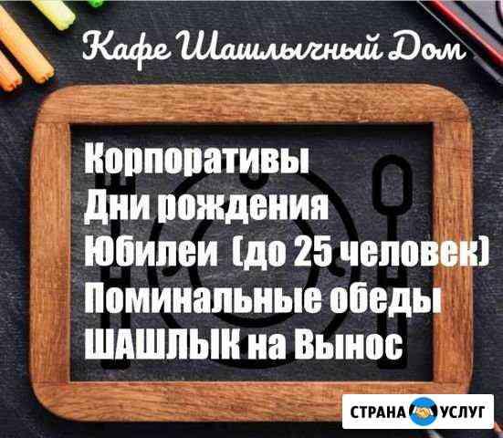 Доставка шашлыка Астрахань