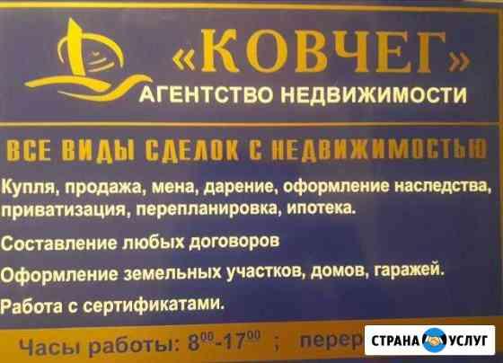 Агентство недвижимости  Ковчег Свободный