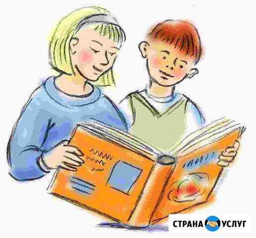 Репетитор начальных классов Петрозаводск