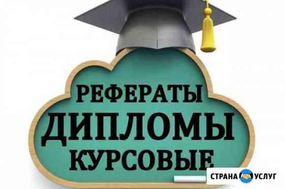 Помощь студентам в оформлении работ Нижний Новгород