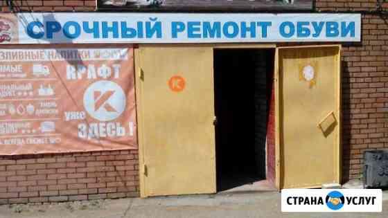 Ремонт обуви в Сорочинске Сорочинск