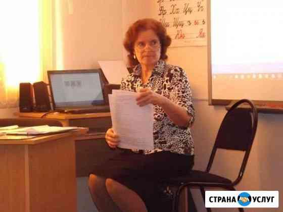 Подготовка к школе.Онлайн репетиторСтаж более40лет Нижний Новгород