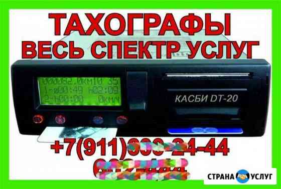 Весь спектр услуг по тохографам Великий Новгород