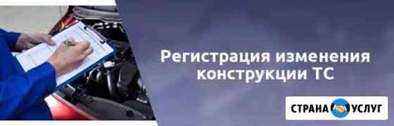 Оформление и регистрация гбо, реф, двс в гибдд Брянск