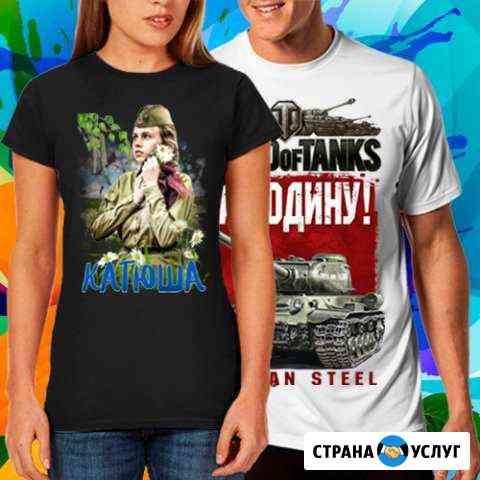 Цветная печать на любых футболках Омск