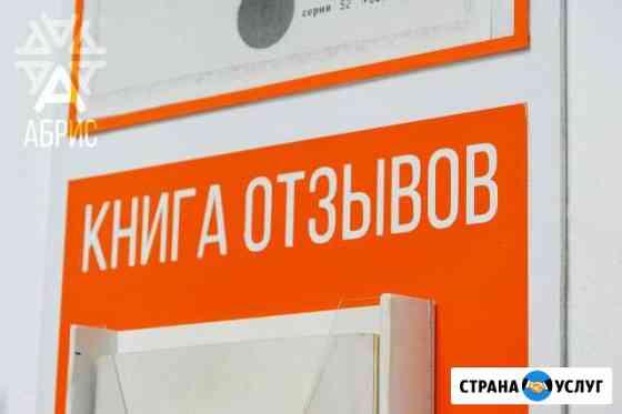 Информационные стенды Нижний Новгород