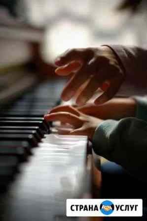 Обучение игре на фортепиано Великий Новгород