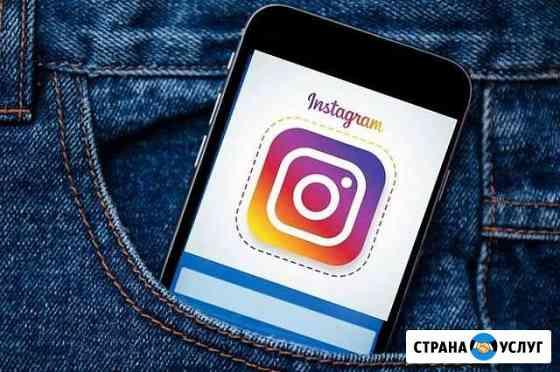 Ведение страниц Инстаграм Астрахань