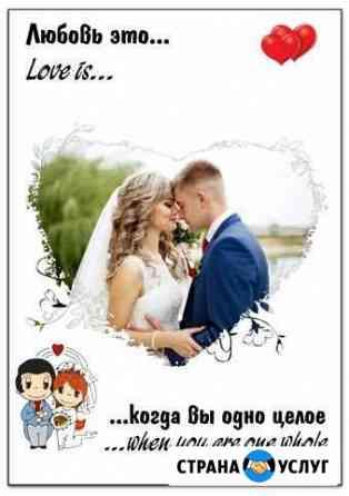 Постеры Love is Ульяновск