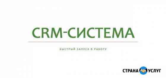 Бесплатная CRM Внедрение, обучение, готовые кейс Брянск