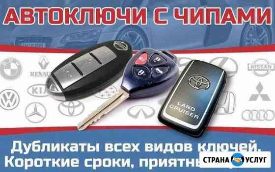 Изготовление чип-ключей на авто, дверные ключи Волгоград