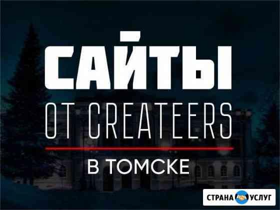 Создание сайтов, Продвижение Томск