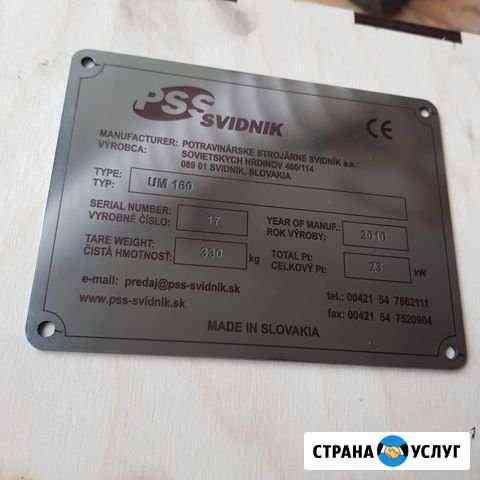 Изготавление шильд, табличек Петрозаводск