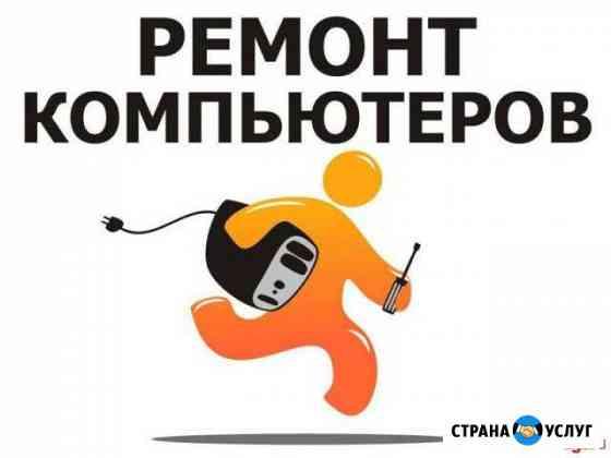 Компьютерная скорая помощь, выезд бесплатно Калининград
