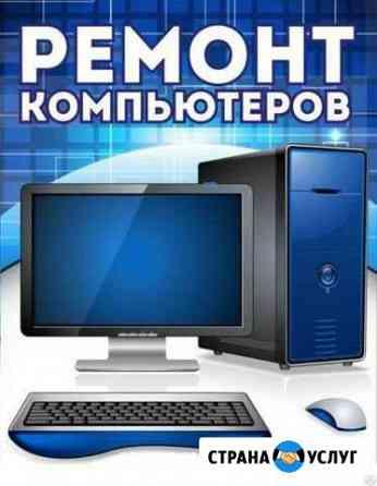 Ремонт пк, ноутбуков,программ,сети,выезд на дом Череповец