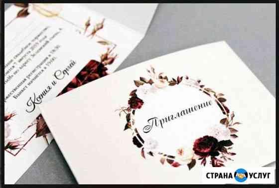 Приглашения, сертификаты, визитки, буклеты Нижний Новгород