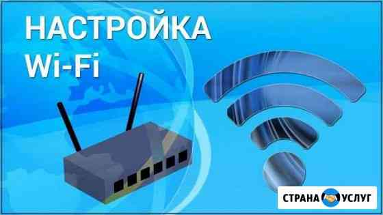 Настройка Wi-fi роутеров, модемов Ухта