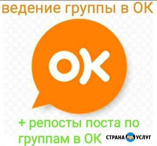 Ведение группы Кострома