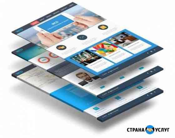 Создание сайтов Калининград