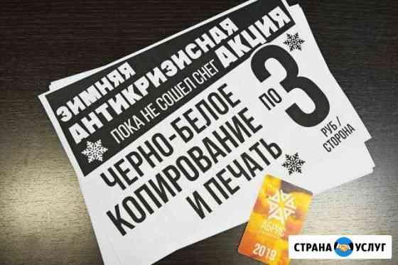 Копирование,распечатка, печать документов А4,А3, к Нижний Новгород