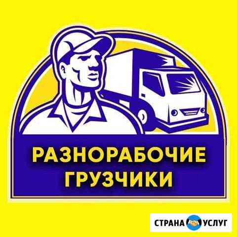 Разнорабочие,грузчики,вывоз мусора Мурманск
