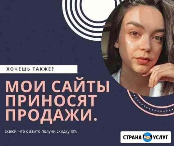 Создание сайтов / сайт под ключ / разработчик сайт Тюмень
