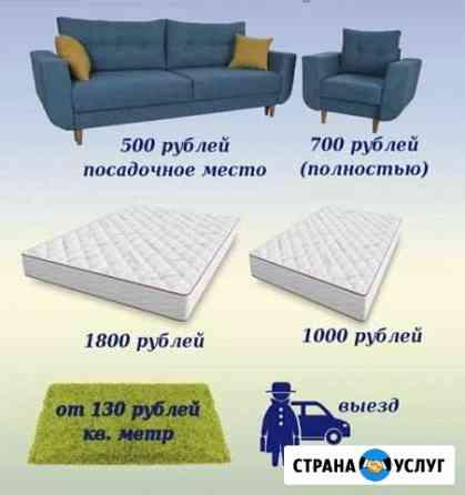 Химчистка мягкой мебели и ковров на дому Колпашево