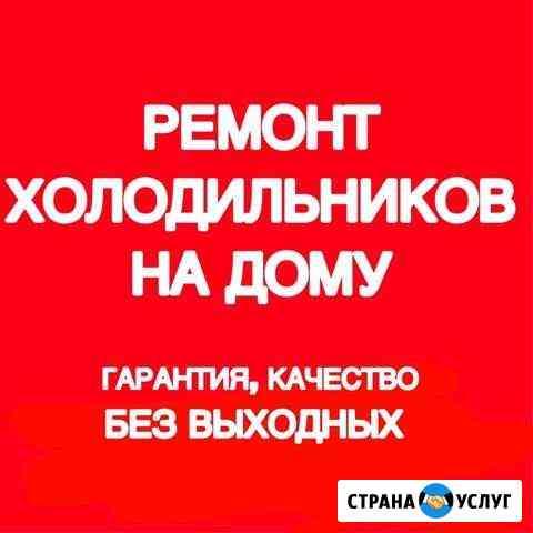 Ремонт холодильников Черногорск