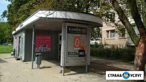 Размещение рекламы Калининград