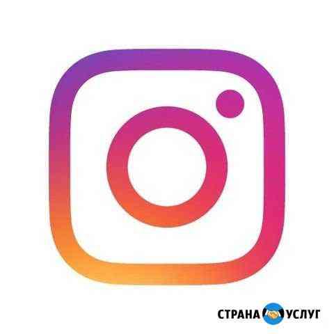 Научу продвижению Инстаграм страниц Калининград