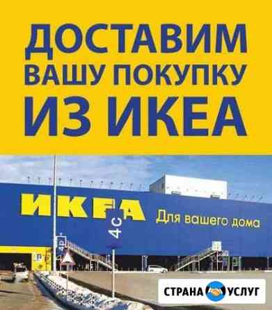 Доставка Икеа Калининград