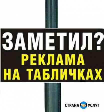 Реклама на столбах. Изготовление и размещение Ставрополь