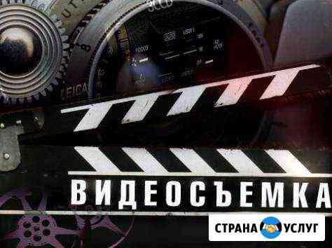 Видеосъёмка Великие Луки