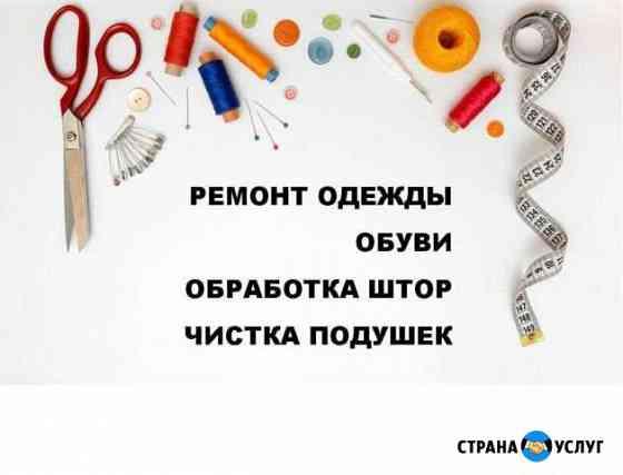 Ремонт одежды и обуви, чистка подушек Барнаул