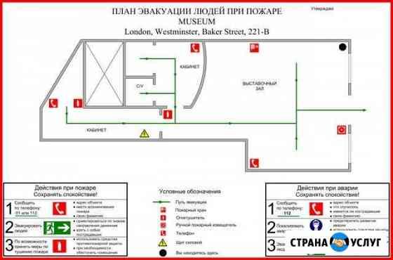 План эвакуации при пожаре Нижний Новгород