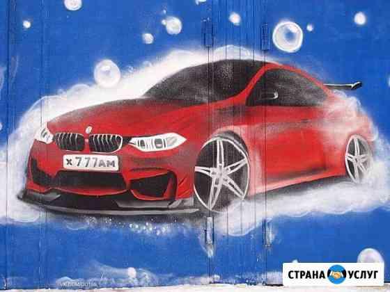 Граффити Оформление Пермь